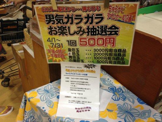 Onna Station Nakayukui Market : 500円で参加できる、空くじ無しの抽選会