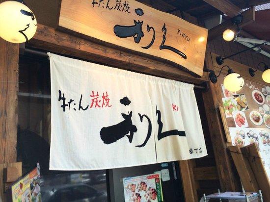 Rikyu Higashi 7bancho: shop