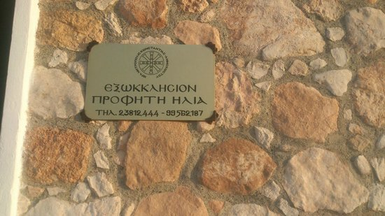 Tsokkos Beach Hotel: Церковь пророка Илиаса