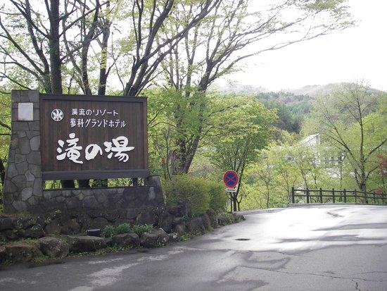 Tateshina Grand Hotel Takinoyu: ホテルへの入口