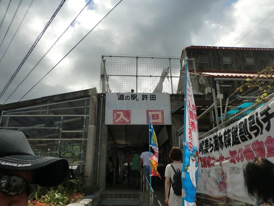 Michi-no-Eki Kyoda Yanbaru Local Products Center: お土産などたくさんあります