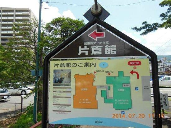 Katakura Hall : 風呂への案内板