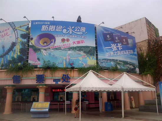 Changsha Window of the World : ticket booth