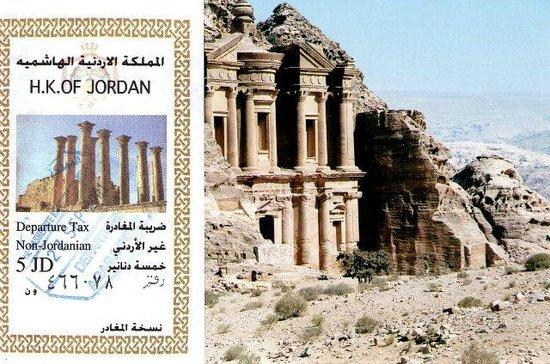 Pétra : Ticket de entrada a Petra e imagen del Monasterio Ed Deir