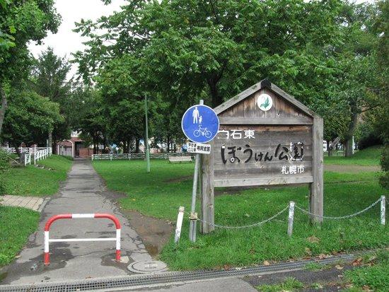 Shiraishi Higashi Adventure Park