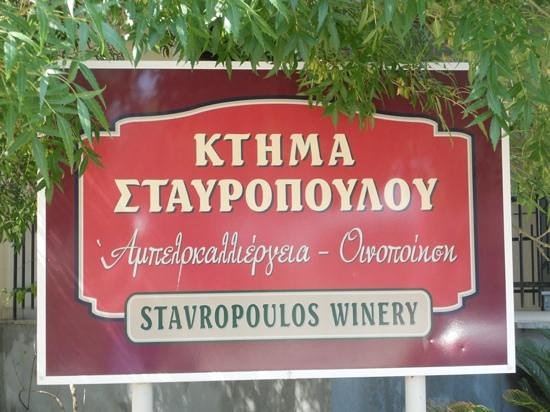Amaliada, Yunani: The sign for the winery.