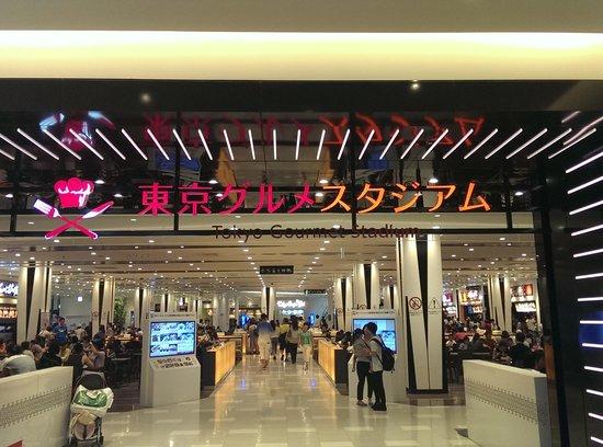 Diver City Tokyo Plaza: 入口