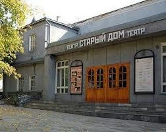 Old House Novosibirsk State Drama Theater