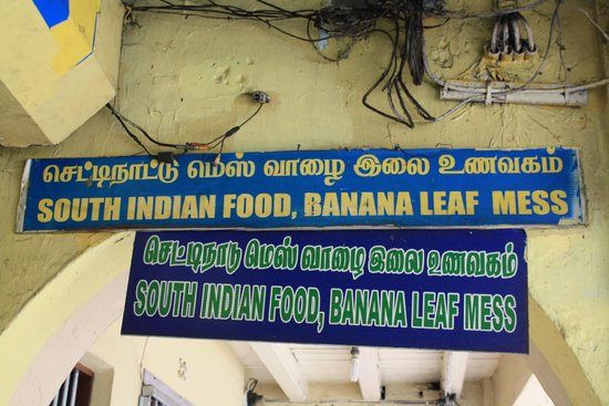 Be Tourist Malaysia Heritage: The dreaded Indian restaurant. notice the name