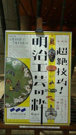 Mitsui Memorial Museum: 「超絶技巧!明治工芸の粋」展