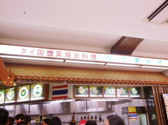Keawjai: イオンモール成田1階に長い事営業しています。