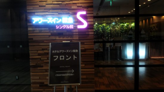 Ours Inn Hankyu: アワーズイン阪急・シングル館のフロント入口 (2014年7月20日撮影)