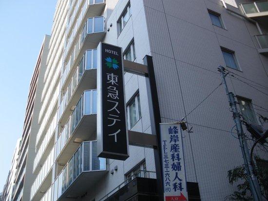 Tokyu Stay Nishishinjuku: 外観