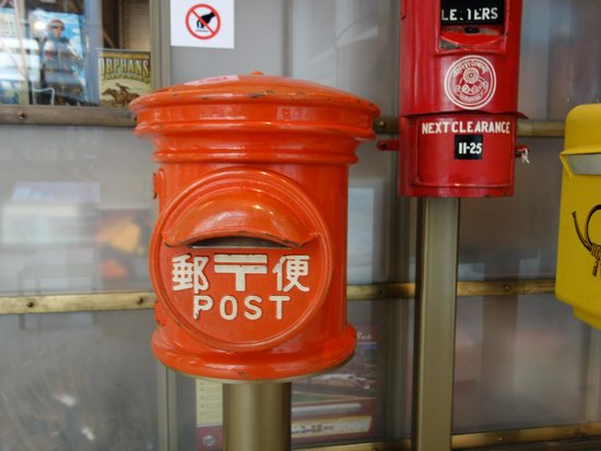 National Postal Museum : A post office box from Japan