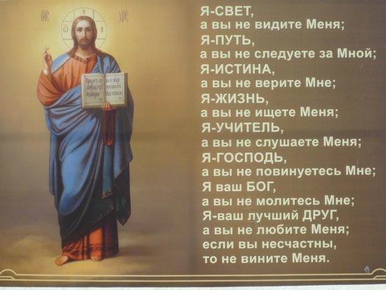 Staraya Sloboda, Russland: Слова Бога над которыми следует задуматься