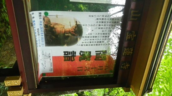 Dainichi-do Shrine : 宝蓮寺掲示板にて
