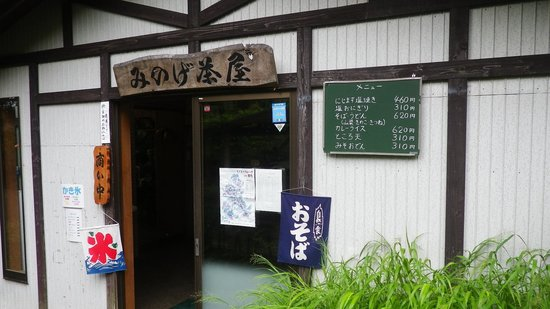 Dainichi-do Shrine : みのげ茶屋
