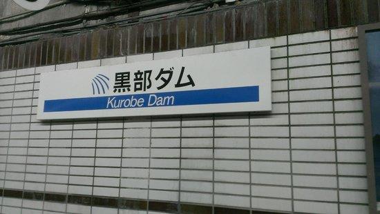 Tateyama Kurobe Alpine Route: 黒部ダム駅、ダムを見るには階段が。。少し気合いが必要です