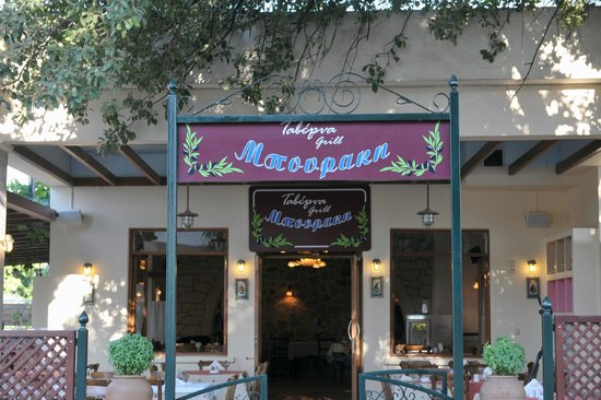 Bourakis Restaurant