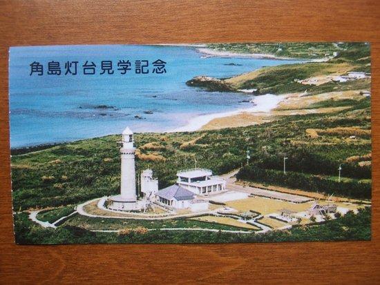 Tsunoshima Lighthouse Park: 灯台の見学記念(入場券)