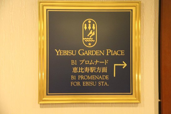 The Westin Tokyo: Plaque for secret tunnel