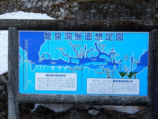 Ryusendo Limestone Cave: 龍泉洞案内図