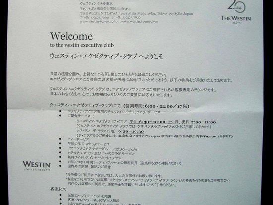 The Westin Tokyo: Ex guide