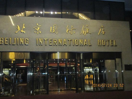 Beijing International Hotel: exterior of hotel