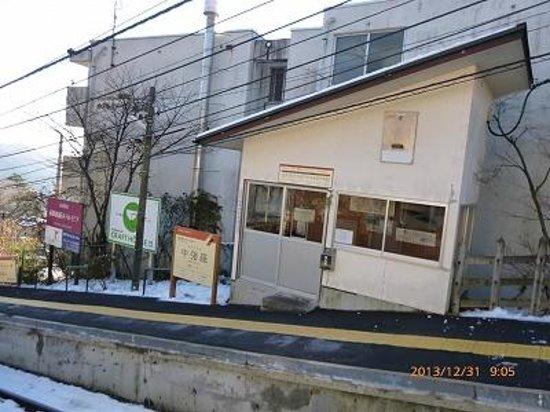 Hakone Tozan Railway: 斜めな待合室。