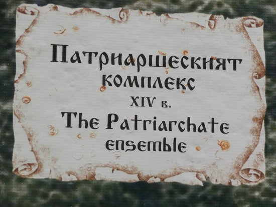 Tsarevets Fortress: Sign