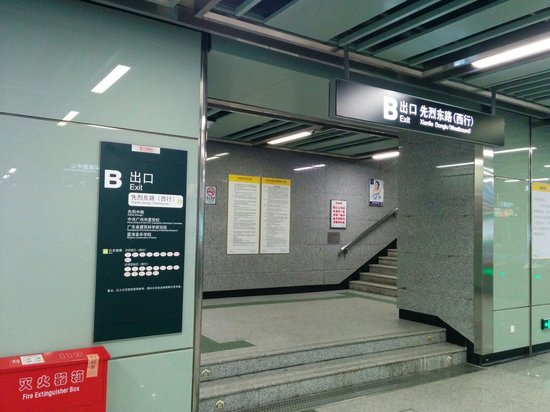 Vienna Hotel Guangzhou Shaheding Subway Station: Either Exit A or B will get you to the hotel!