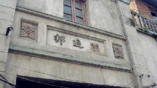 the old gate of hubiancun, hangzhou