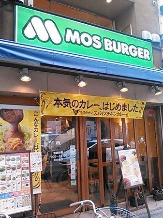 Mos Burger Nishi Shinsaibashi