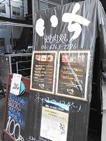 Kuroge Wagyu Yakiniku-dokoro Ichi