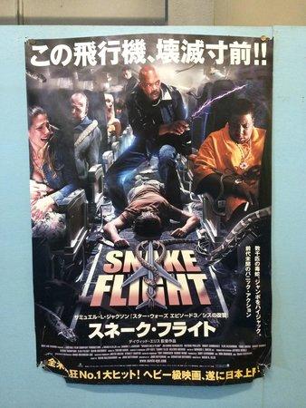 Japan Snake Center: Snake Flight