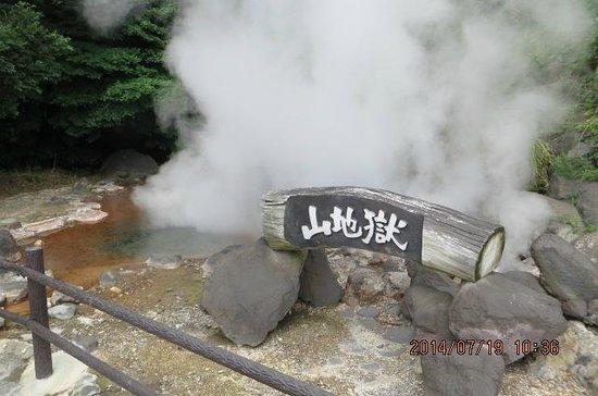 Hells of Beppu : Yamajigoku