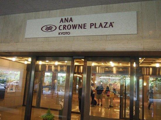 ANA Crowne Plaza Kyoto: 入り口