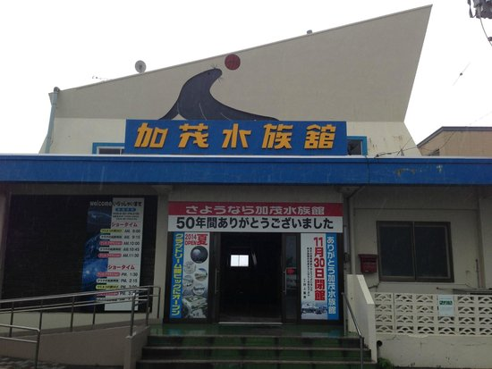 Kamo Aquarium : 旧館