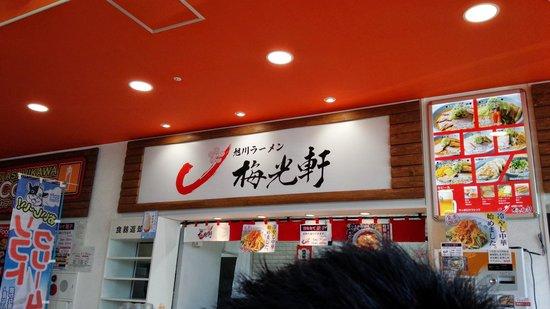Michi no Eki Asashikawa