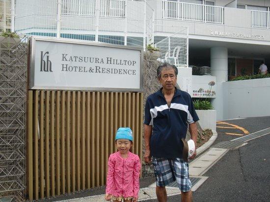 Katsuura Hilltop Hotel : 立派な構え