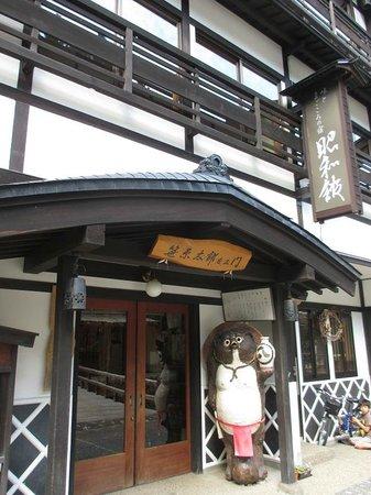 Showakan: 昭和館