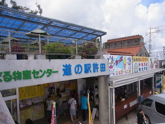 Michi-no-Eki Kyoda Yanbaru Local Products Center: 道の駅許田 やんばる物産センター