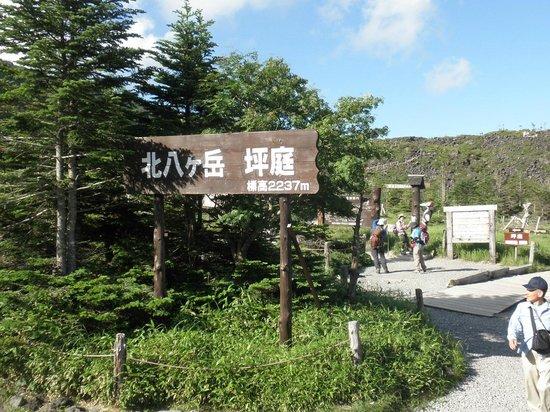 Kitayatsugatake Rope Way: 坪庭の標識