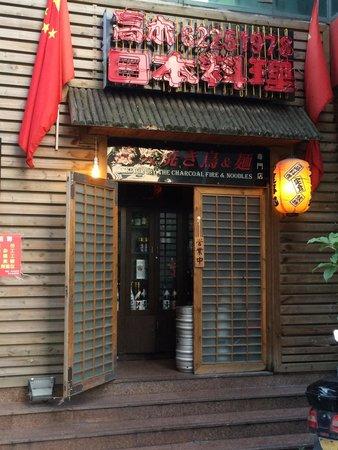 高木日本料理(长宁店)