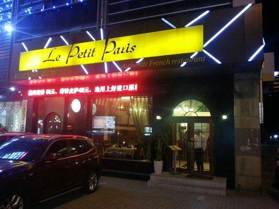 Le Petit Paris - French Restaurant: Le Petit Paris, night view