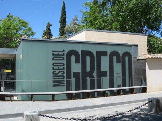 Museo del Greco: 入口
