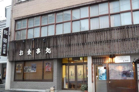 Minshuku Otogiya