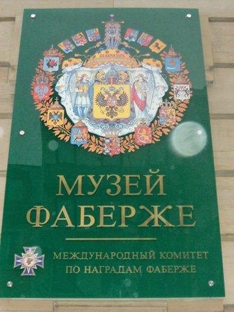 Faberge Museum: Вывеска
