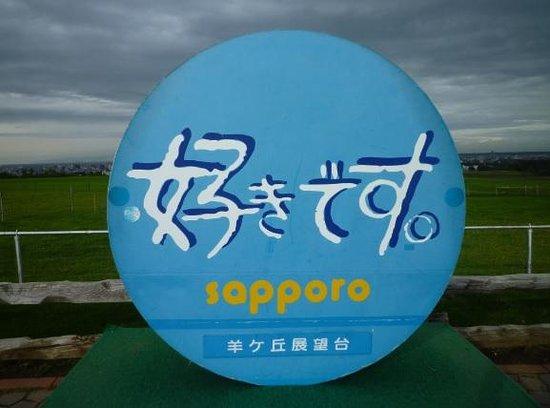 Sapporo Hitsujigaoka Observation Platform : 羊ヶ丘展望台