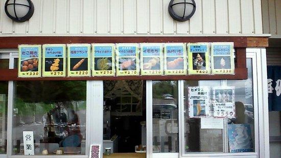 Lake Shikotsu: レストハウスメニュー